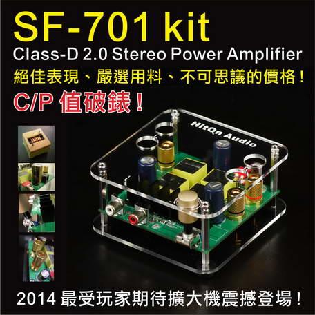 抗疫特別活動:SF-701(套件版)