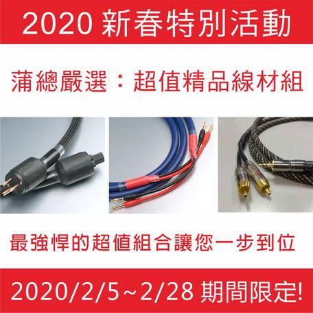 2020新春特別活動線組團購! 喇叭線+電源線+3.5轉RCA訊號線