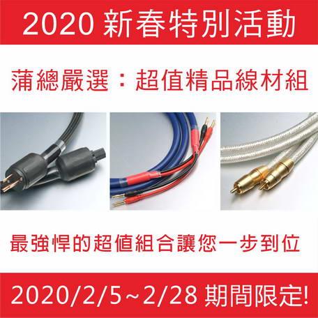 2020新春特別活動線組團購! 喇叭線+電源線+RCA訊號線)