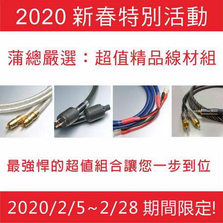2020新春特別活動線組團購! 喇叭線+電源線+RCA訊號線+3.5轉RCA訊號線