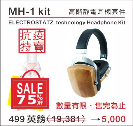 抗疫特別活動: MH-1 高階靜電耳機 kit 【現貨供應中】
