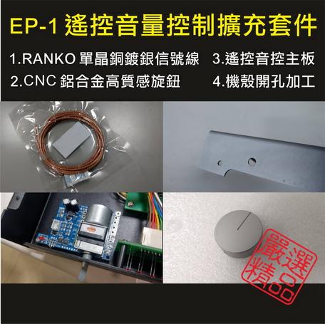 EP-1真空管前級音控擴充套件