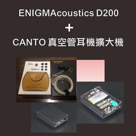 2020新春特別活動:Canto+D200限量10組!