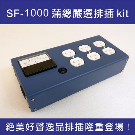 抗疫特別活動:SF-1000蒲總嚴選電源排插套件