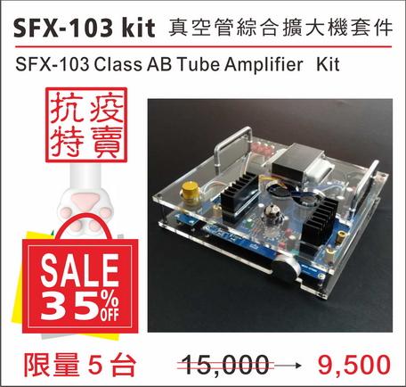 抗疫特別活動:SFX-103(套件版)