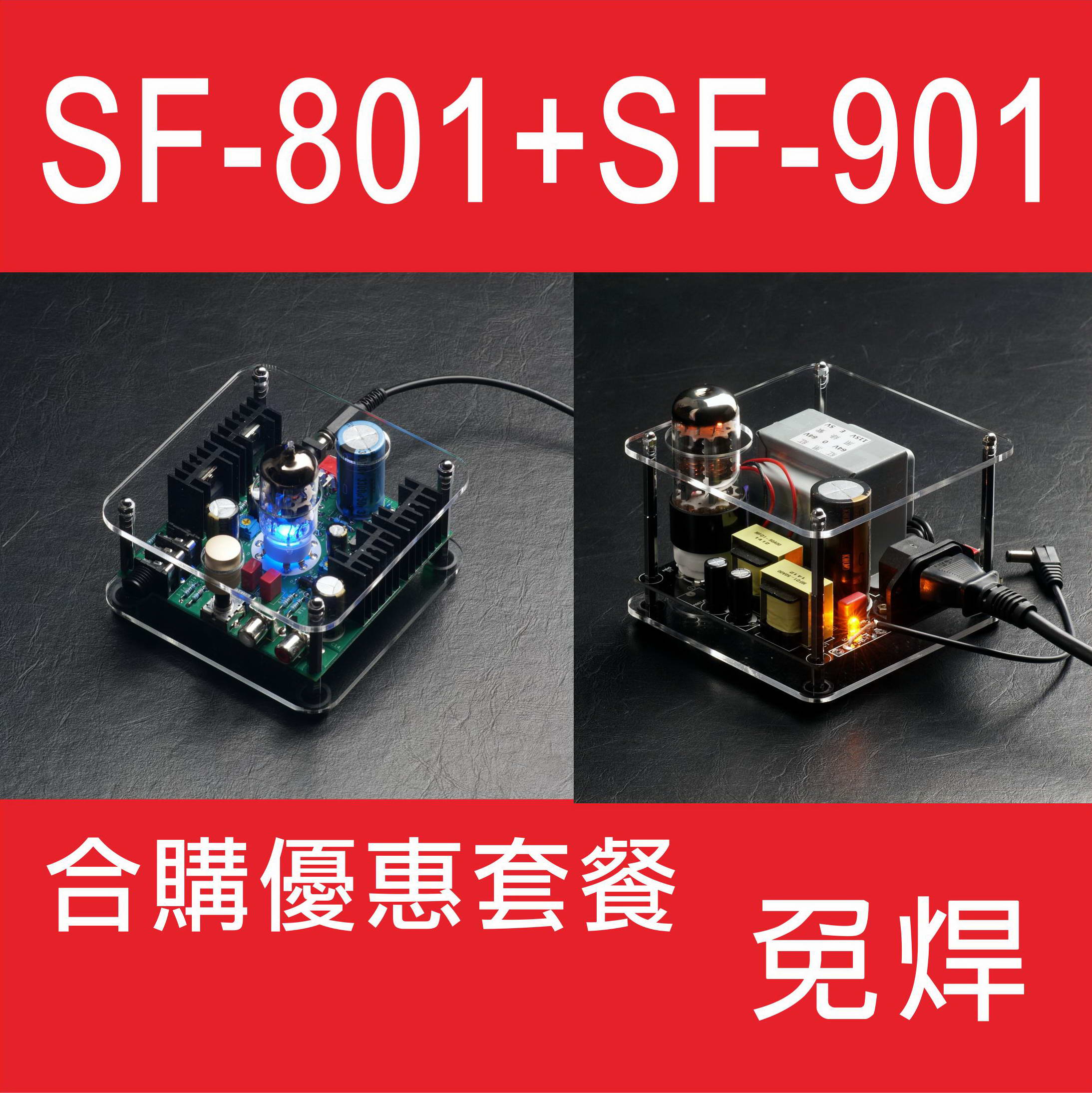 SF-801+SF-901合購優惠套餐免焊版