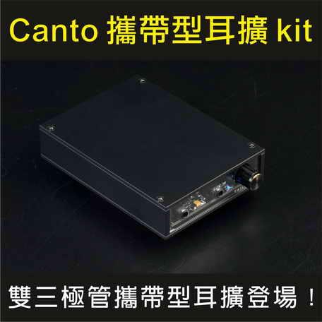 2020新春特別活動:Canto攜帶型真空管耳擴kit