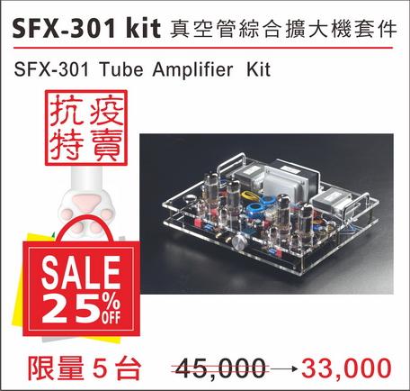 抗疫特別活動:SF-301(套件版)