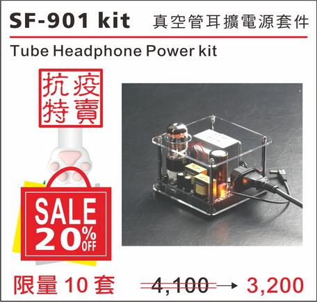 抗疫特別活動:SF-901真空管整流電供