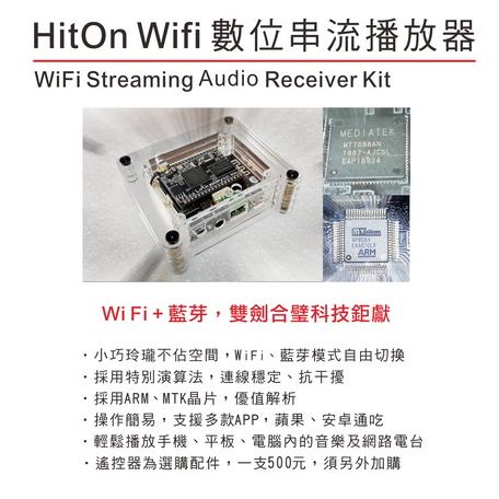 抗疫特別活動:HitOn WiFi 數位串流播放器套件二代