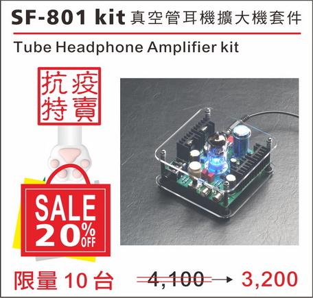 抗疫特別活動:SF-801真空管耳擴套件版)