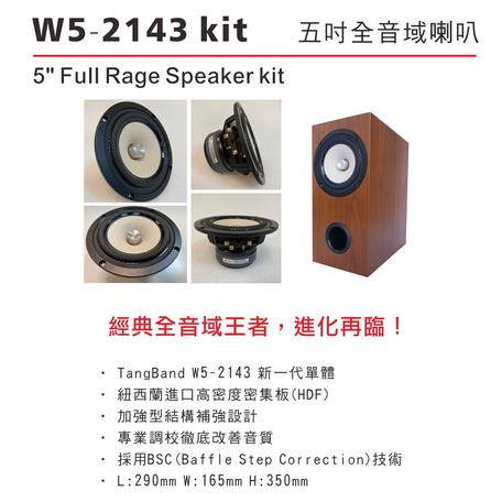 W5-2143全音域喇叭(套件版)