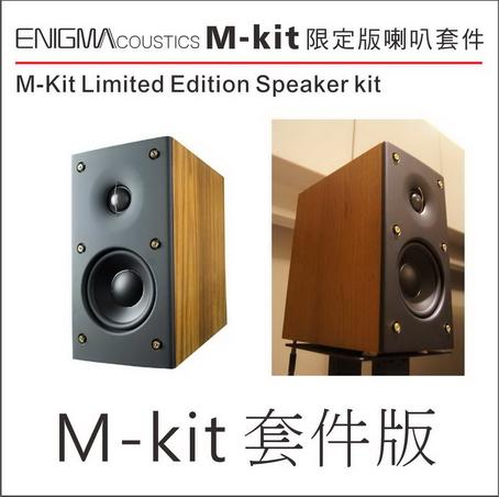 M-kit(套件版)
