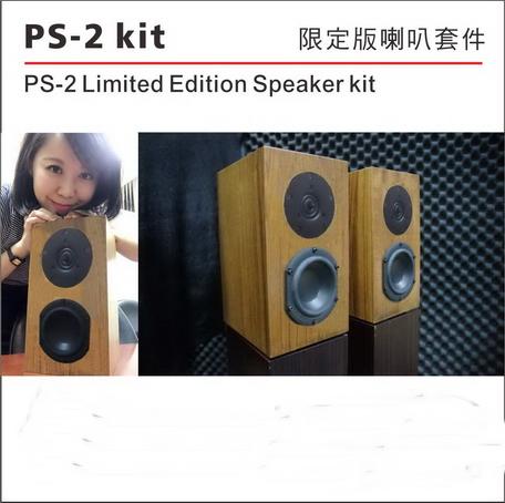 PS-2書架型喇叭kit(套件版)【已售完,絕版】