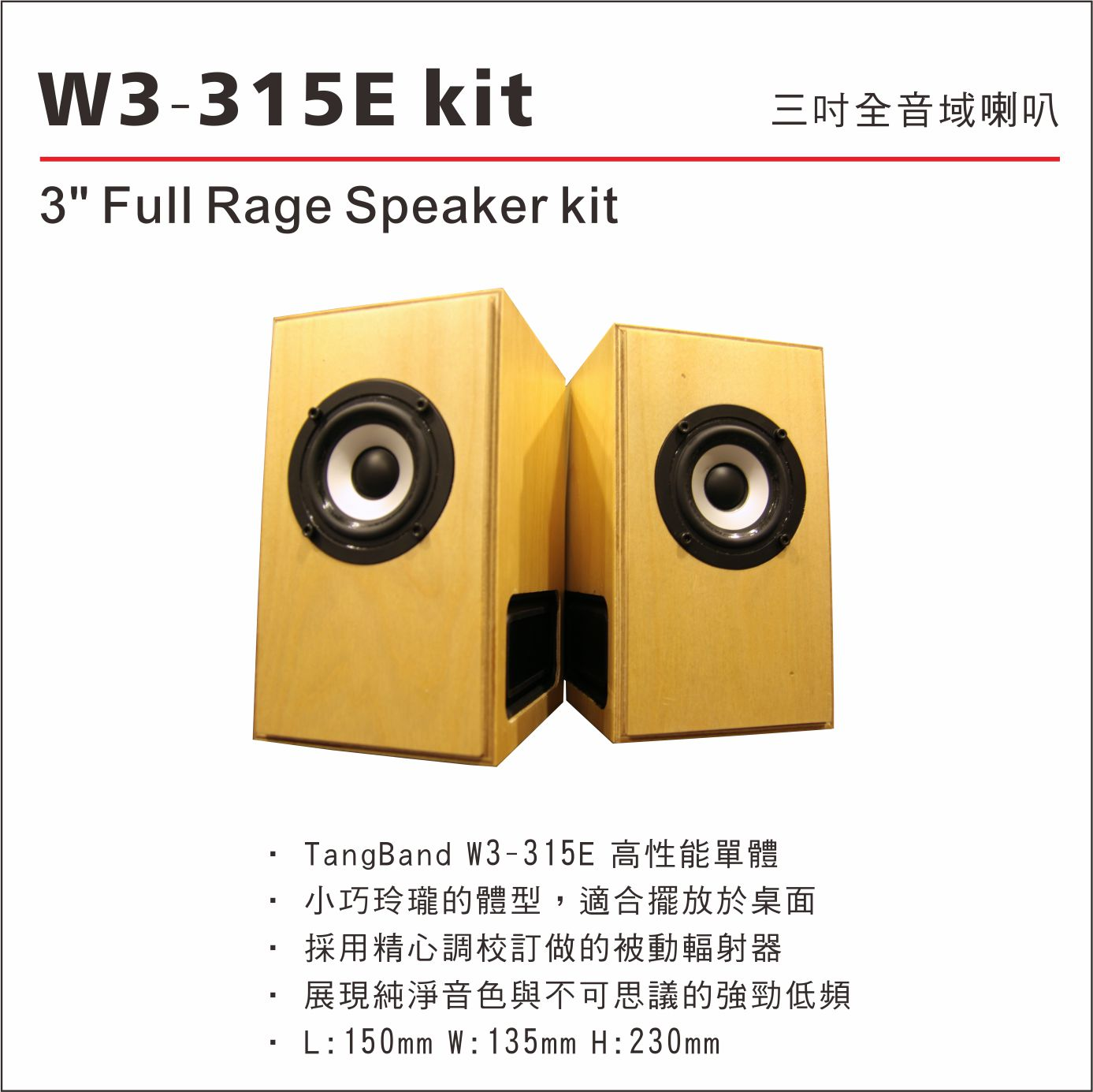 W3-315E kit 全頻喇叭【已售完】