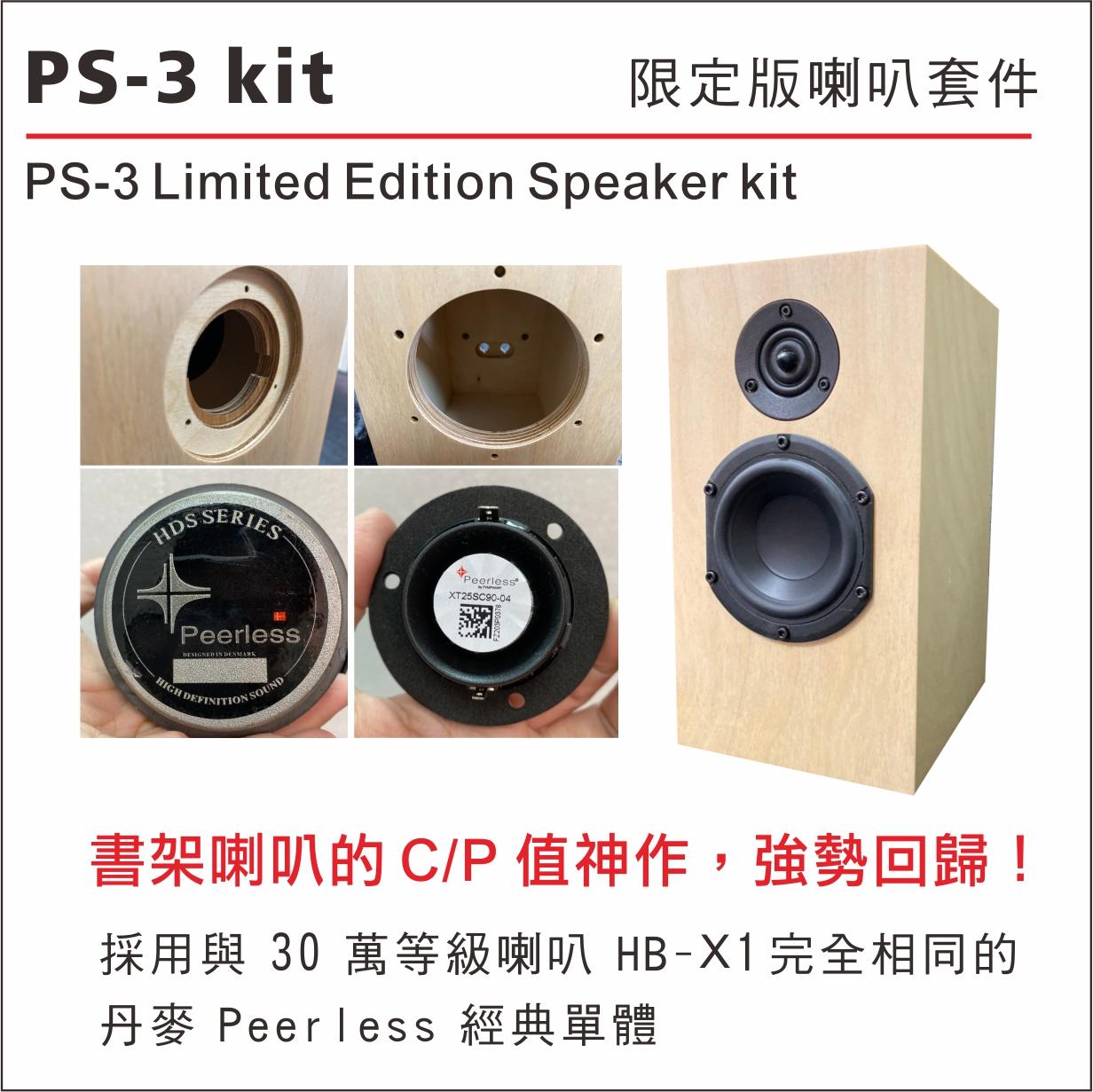 PS-3書架型喇叭kit(套件版)