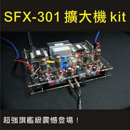 SFX-301 真空管擴大機大金獅KIT版【現貨供應中】