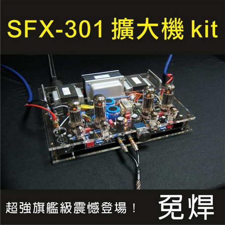 SFX-301 真空管擴大機大金獅代組裝版【現貨供應中】