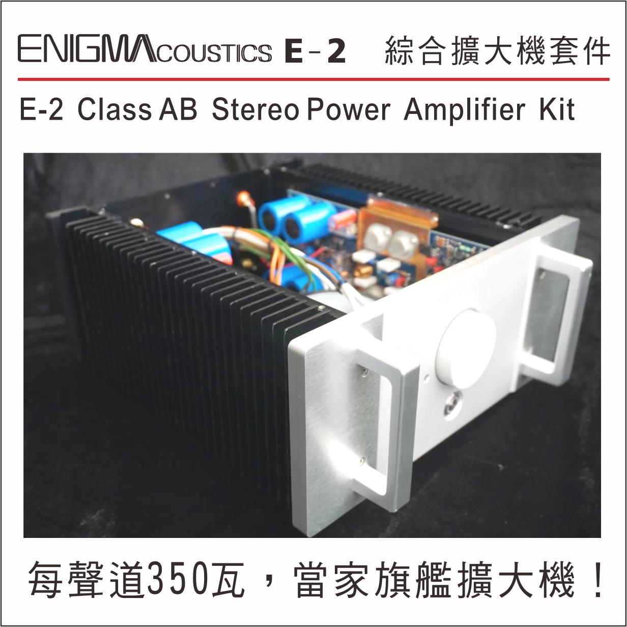 ENIGMA coustics E-2 綜合擴大機套件