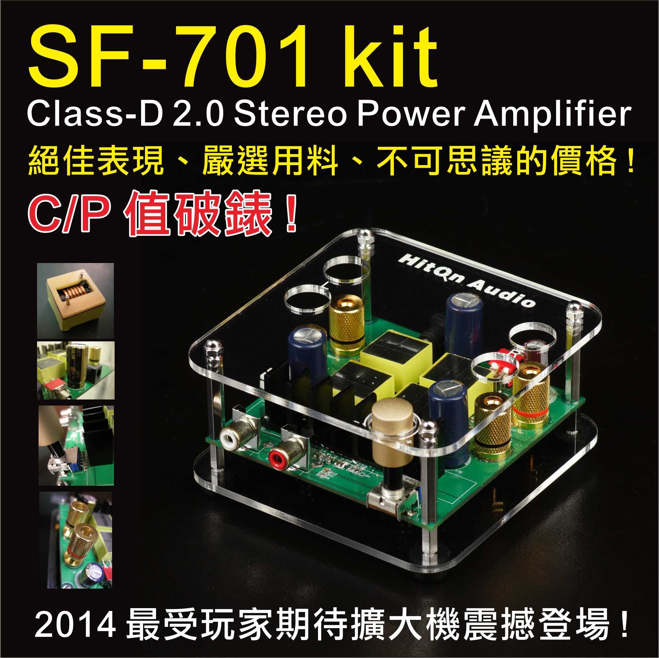 SF-701 kit 擴大機【現貨供應中】