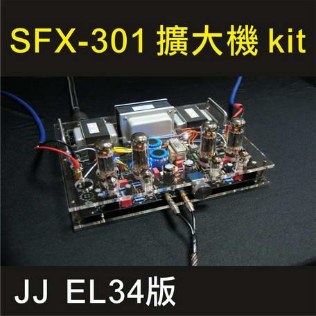 SFX-301 真空管擴大機JJ EL34 KIT版【現貨供應中】