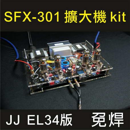 SFX-301 真空管擴大機 JJ EL34 代組裝版【現貨供應中】