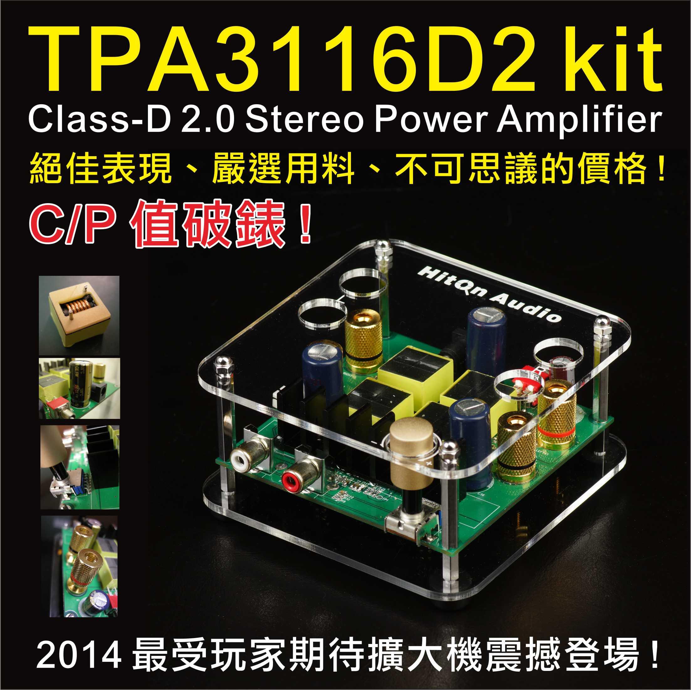 tpa3116d2 kit 扩大机