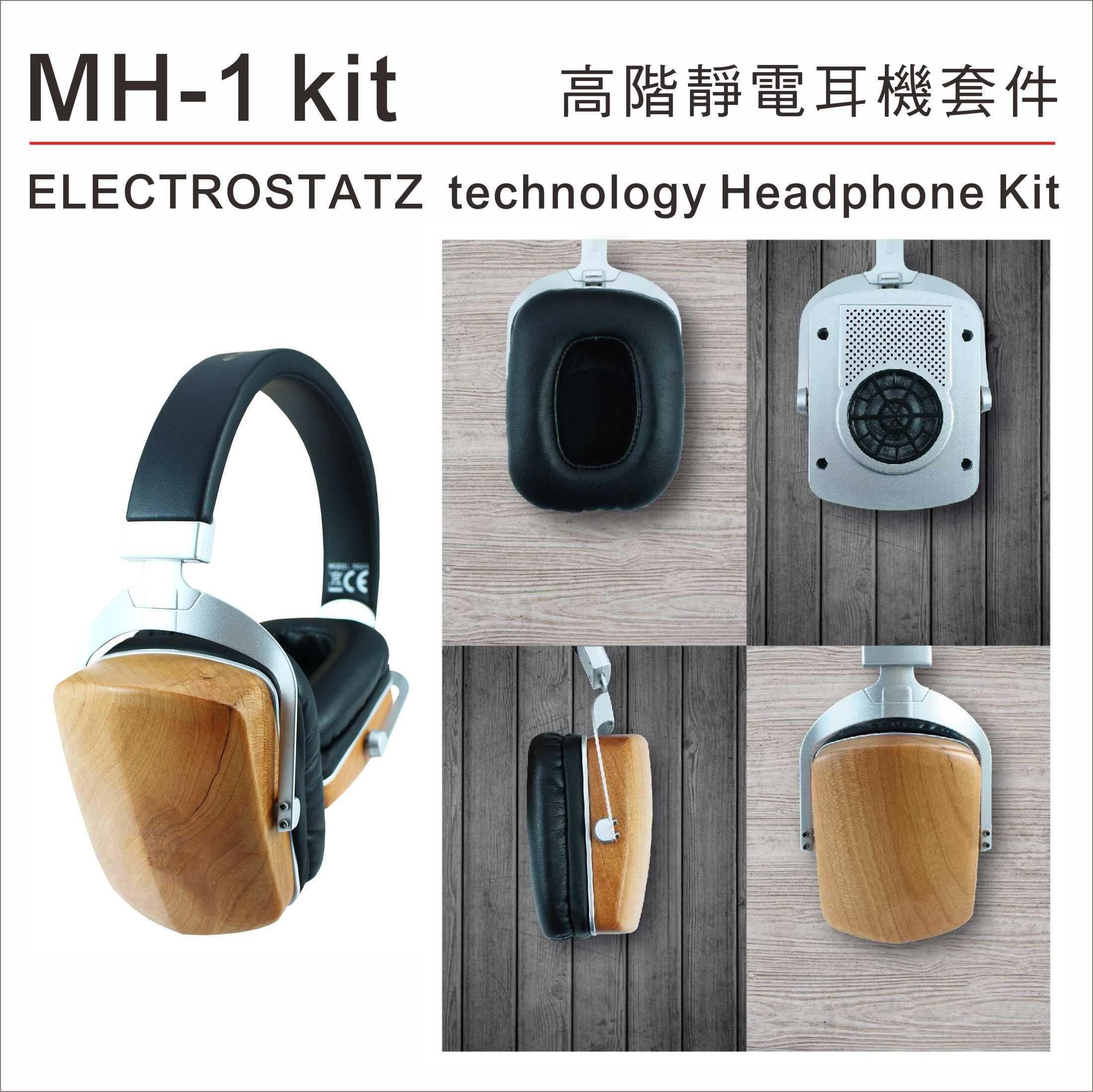 MH-1 高階靜電耳機 kit 【現貨供應中】