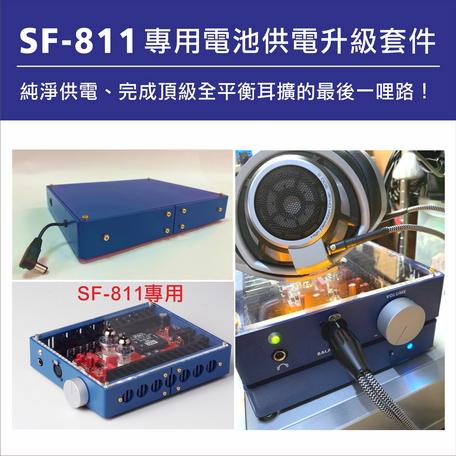 SF-811專用電池供電套件