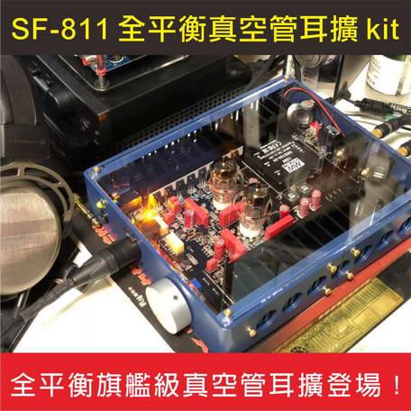 SF-811全平衡真空管旗艦耳擴套件