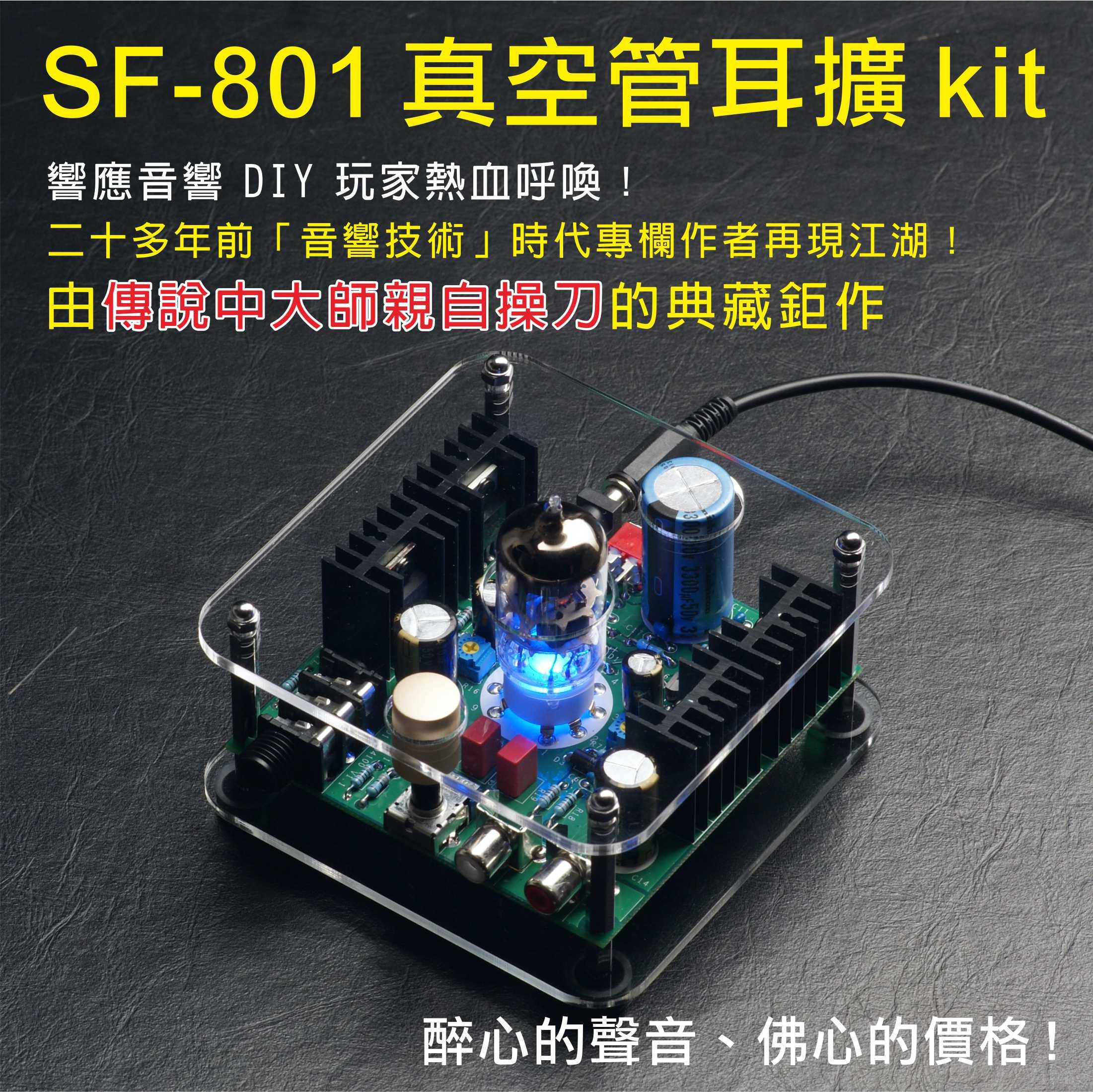 SF-801 真空管耳擴 kit 代組裝版【現貨供應中】ECC802S