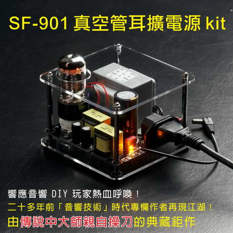 SF-901 真空管耳擴電源 kit【現貨供應中】