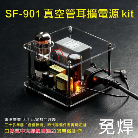 SF-901 真空管耳擴電源 kit 代組裝版【現貨供應中】