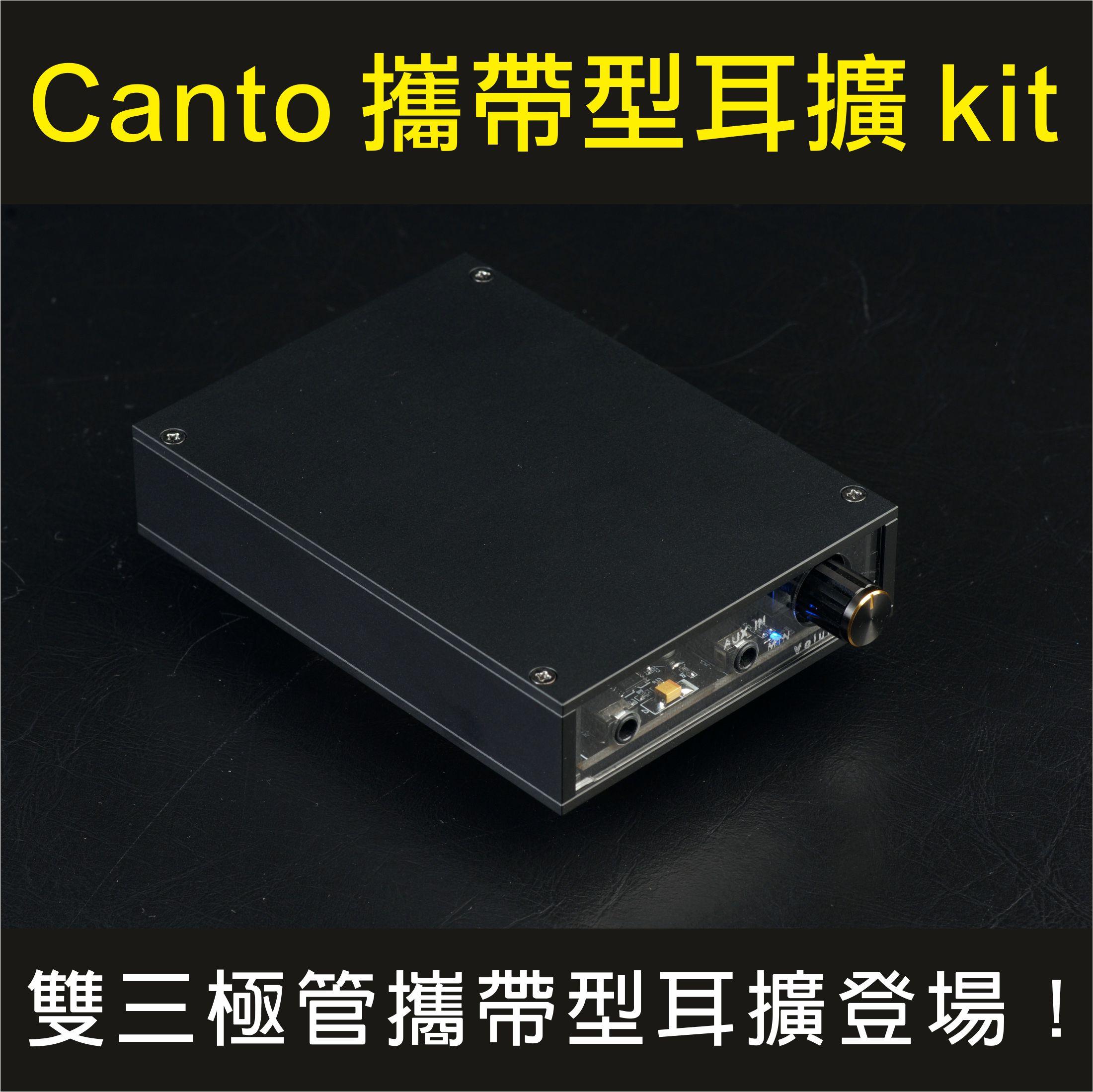 Canto攜帶型真空管耳擴kit【現貨供應中】