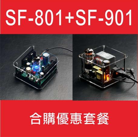 SF-801+SF-901合購超值套餐