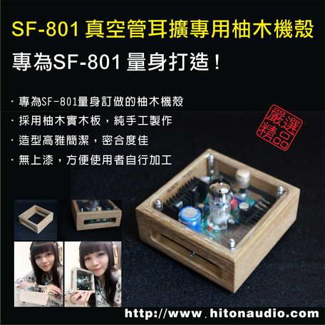 SF-801專用柚木機殼【現貨供應中】
